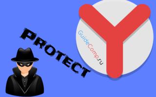 Защищенный режим яндекс браузер