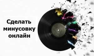 Изменить тональность песни онлайн бесплатно x минус