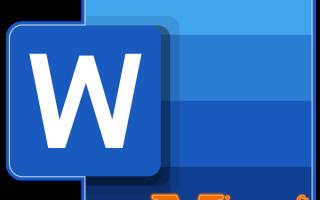 Как сделать первую букву большой word