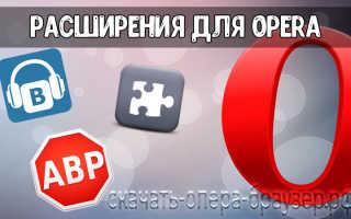 Addons opera com расширения для браузера