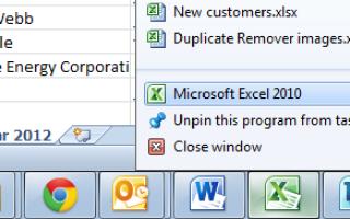 Excel в отдельных окнах