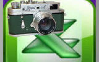 Как сделать фото в excel