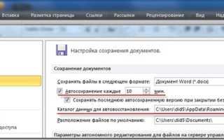 Где хранятся файлы автосохранения word