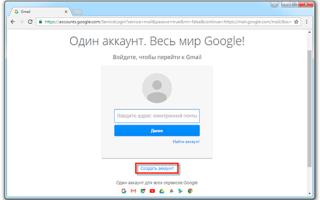 Как создать электронную почту gmail com бесплатно
