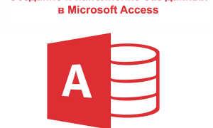 Access 2020 онлайн работать