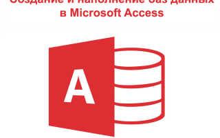 Как работать в access 2020