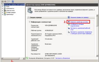 Как сделать сервер контроллером домена