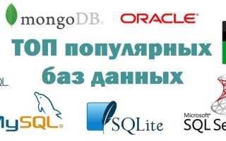 Базы данных в access 2020