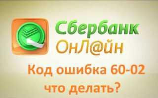 Сбербанк онлайн ошибка 6002