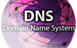 Домены поиска dns