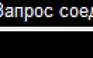 Программирование сокетов c