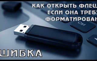 Просит форматировать флешку как сохранить данные