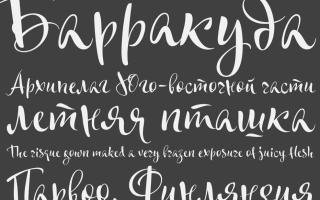 Как загрузить новый шрифт в word