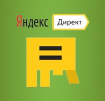 Как убрать яндекс директ из браузера
