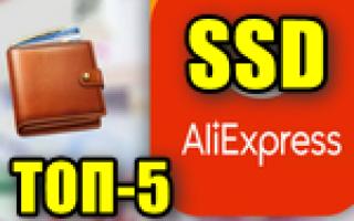 Самый дешевый ssd диск