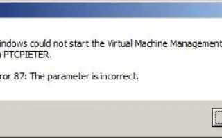Ошибка параметр задан неверно
