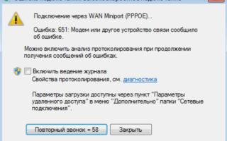 Ошибка 651 при подключении уфанет