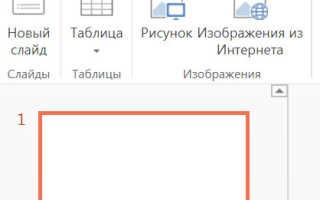 Как добавить картинку в powerpoint