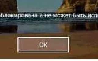 Блокируется учетная запись в домене
