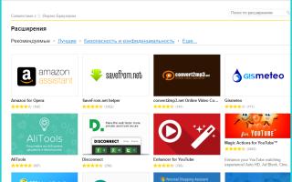 Как зайти в расширение браузера
