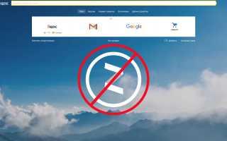 Как удалить новости в яндекс браузере