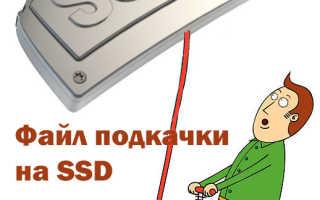 Ssd файл подкачки