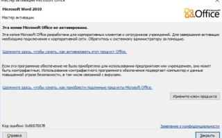 Как разблокировать майкрософт офис