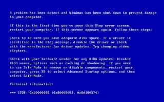 Синий экран смерти ошибка 0x0000008e