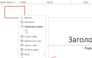 Как изменить фоновый рисунок в powerpoint