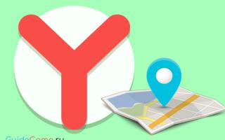 Как убрать местоположение в яндекс браузере