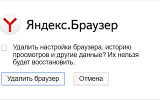 Яндекс браузер включить