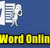 Офис онлайн word