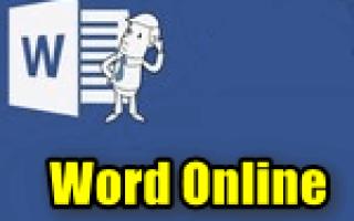 Онлайн ворд офис открыть документ