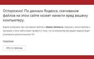 Яндекс настройки безопасности