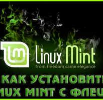 Как установить линукс минт с флешки