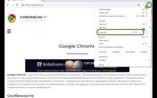 Как изменить масштаб страницы в браузере
