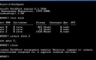 Diskpart обнаружила ошибку параметр задан неверно