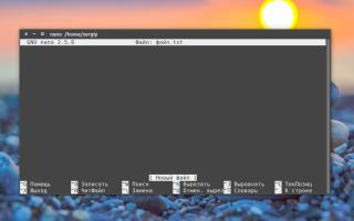 Создание файла в linux