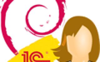 1c linux установка