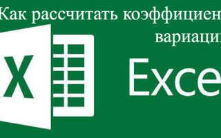 Коэффициент вариации формула в excel