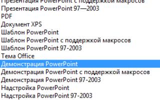 Как запустить презентацию в powerpoint автоматически