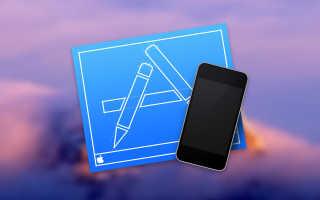 Эмулятор ios для windows 7 скачать бесплатно