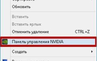 Оптимизация nvidia для игр