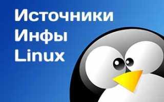 Справочная система linux