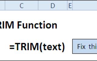 Excel убрать пробелы в конце строки
