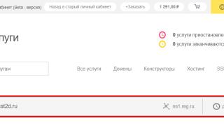Txt записи домена