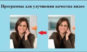 Улучшить качество видео онлайн бесплатно на русском