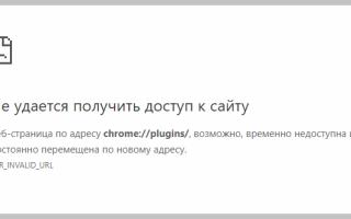 Ошибка веб страница недоступна