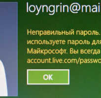 Account live com password reset убрать