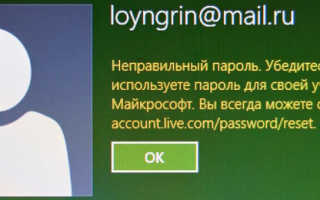 Account live com password reset убрать